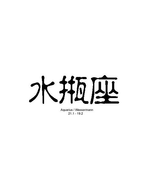 Водолей на китайском языке