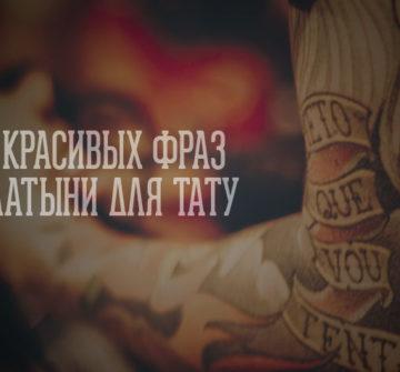 100 красивых фраз для татуировок на латыни