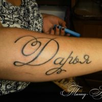 Имя Дарья на руке