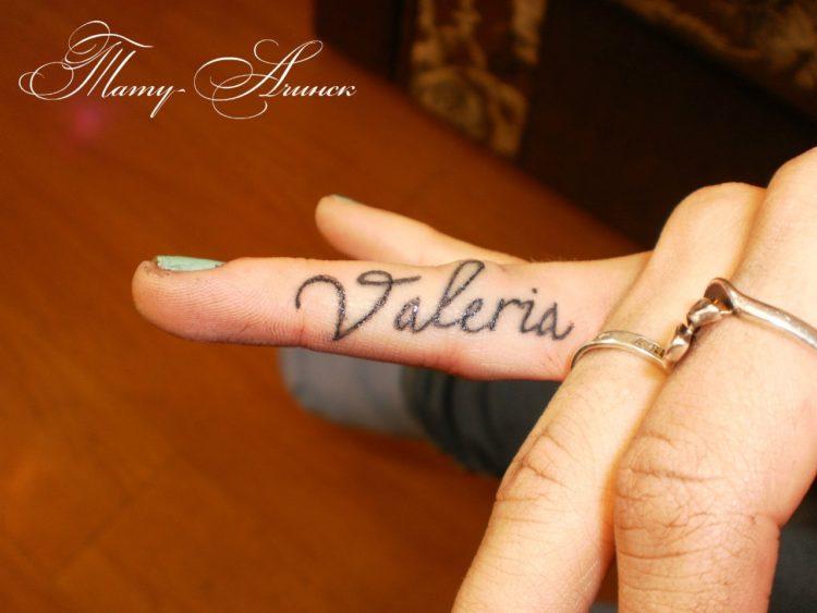 Имя Валерия на пальце