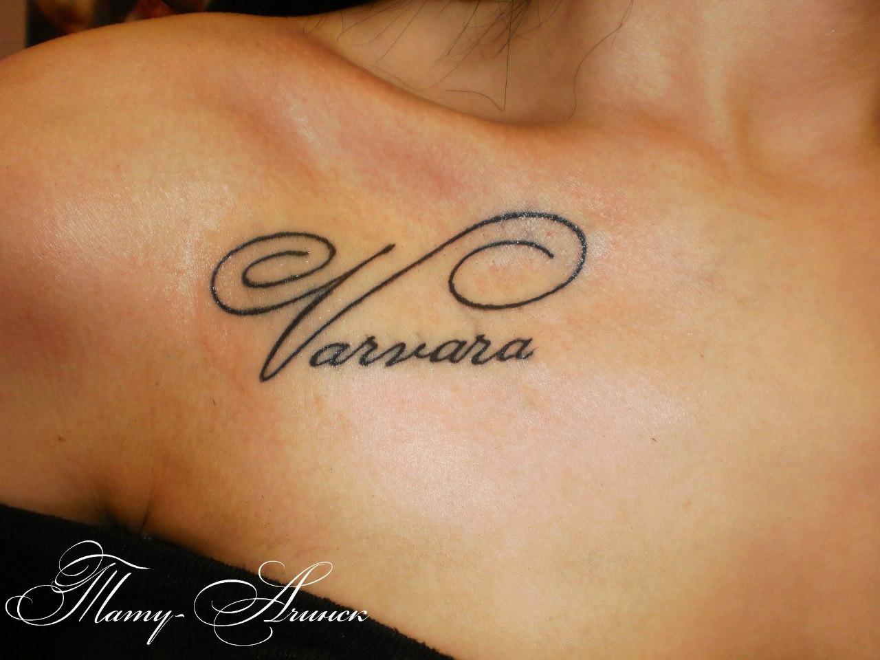 Татуировки русские имена фото