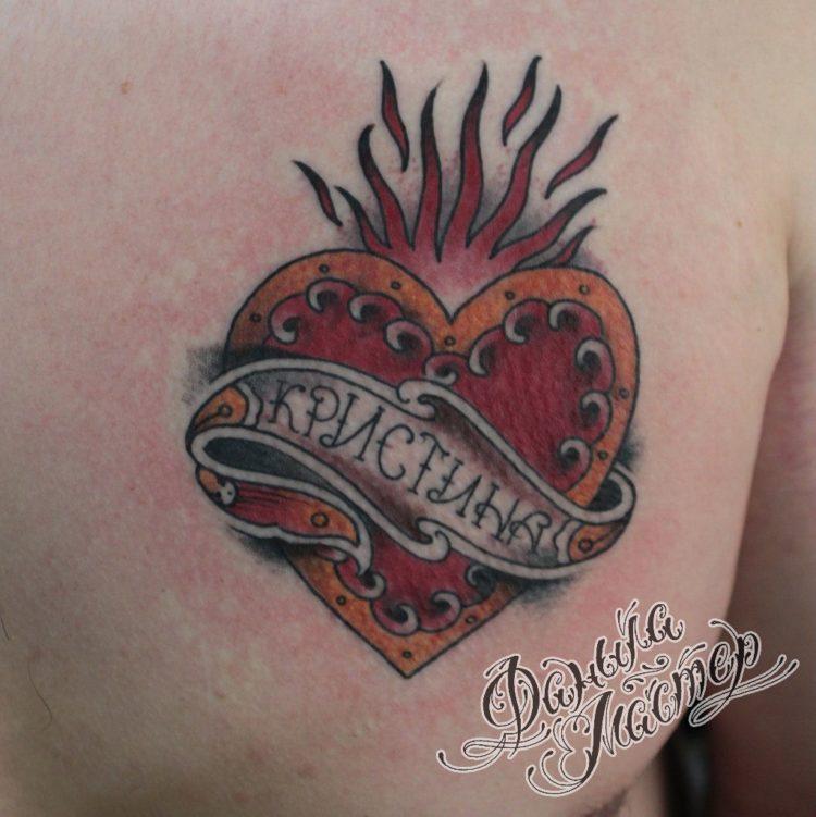 Имя Кристина в сердце