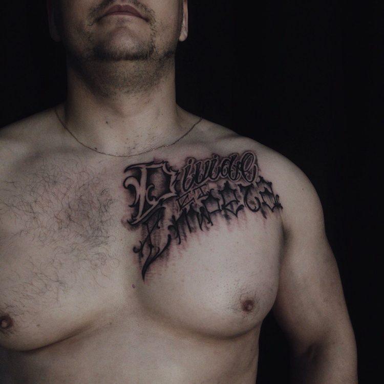Надпись на груди Divide et impera